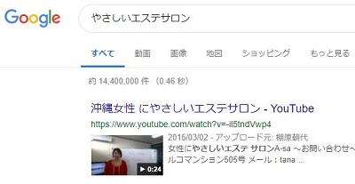 動画教室沖縄