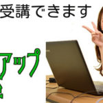 ブログオンライン講座