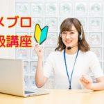 アメブロ教室沖縄