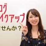 ブログ教室沖縄