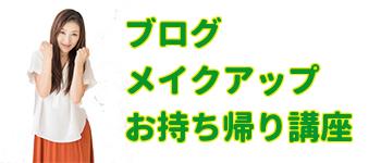 沖縄ブログ講座