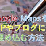 Google Mapsを埋め込む