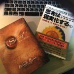 メンタル強化沖縄