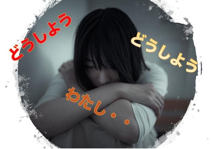 孤独と劣等感沖縄